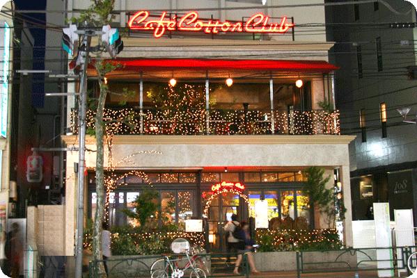カフェ・コットンクラブ