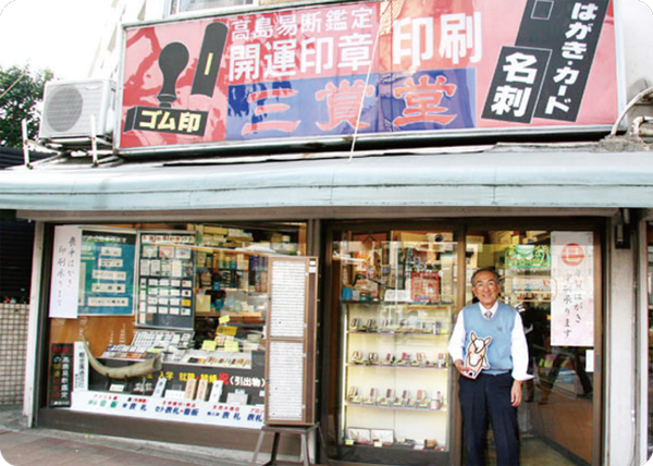 三賞堂印店