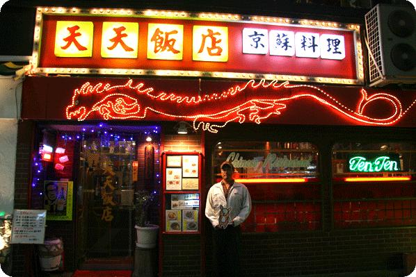 中華 天天飯店