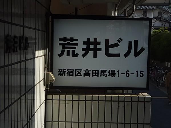 (株)荒井商事